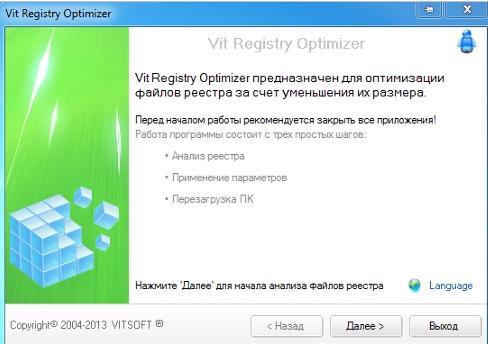 vit registry optimizer - сжатие и оптимизация реестра