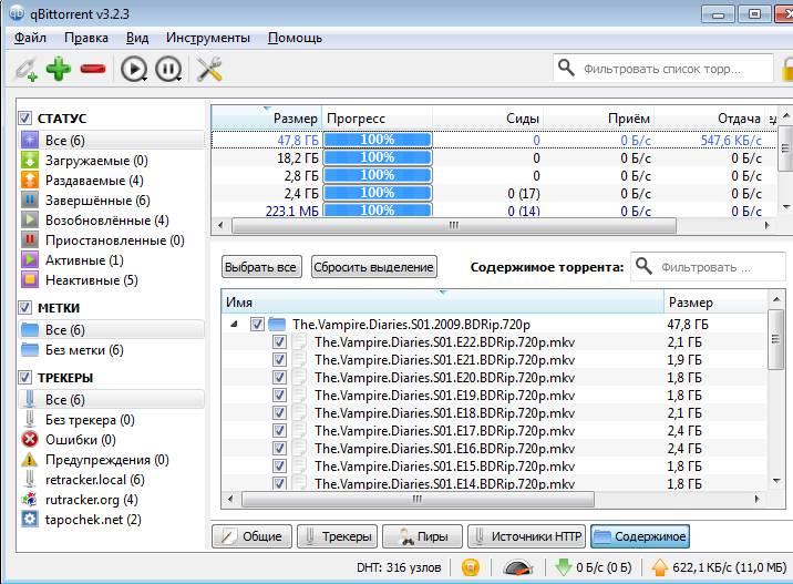 qbittorrent - бесплатный торрент-клиент, главное окно программы