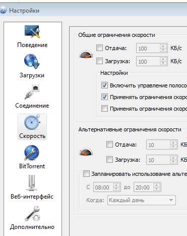 qbittorent - настройка скорости торрентов