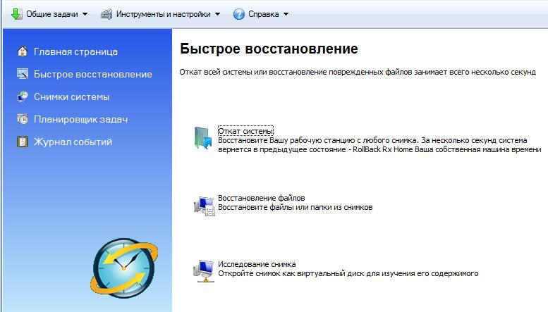Rollback RX - восстановление Windows и файлов с помощью снимков