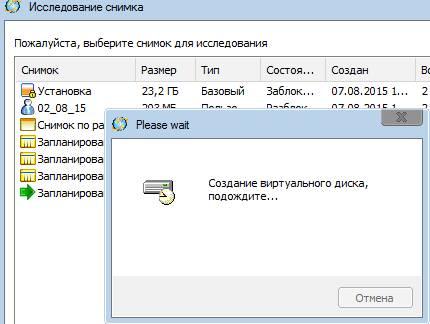 Rollback RX - просмотр снимка Windows, виртуальный диск