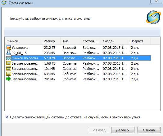восстановление Windows с помощью RollBack RX