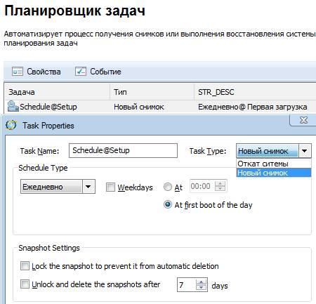 планировщик задач восстановления Windows с помощью RollBack RX