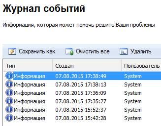 журнал событий восстановления Windows RollBack RX