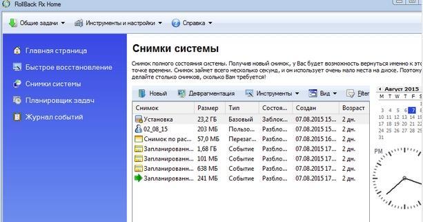 Rollback RX - восстановление Windows с помощью снимков