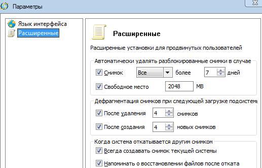 Настройки программы RollBack RX для восстановления Windows
