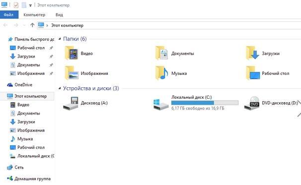 windows 10 - мой компьютер, файлы, папки и прочее