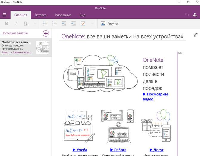 OneNote - windows 10 офис и документы