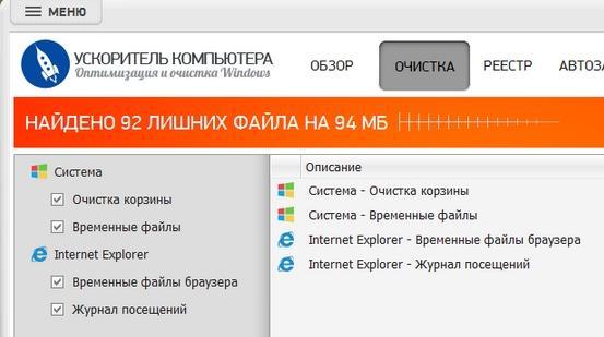 очистка реестра и компьютера, программа для ускорения