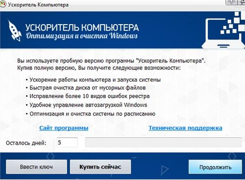 ускоритель компьютера - программа для очистки реестра