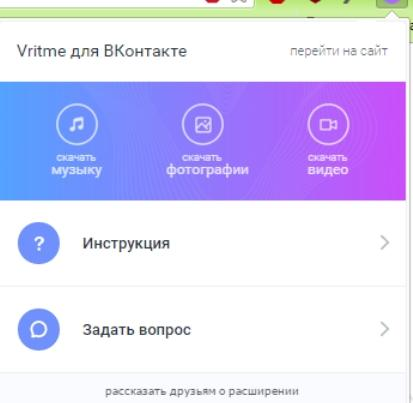 загрузка фото, видео и музыки из соц.сети вконтакте (vritme)
