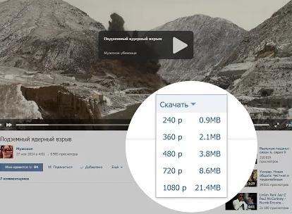 загрузка видео из вконтакте, выбор качества, vritme