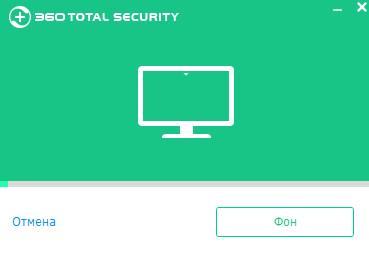 360 Total Security загрузка установщика