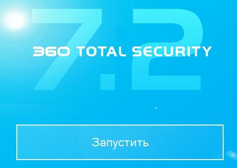 360 total security - конец установки