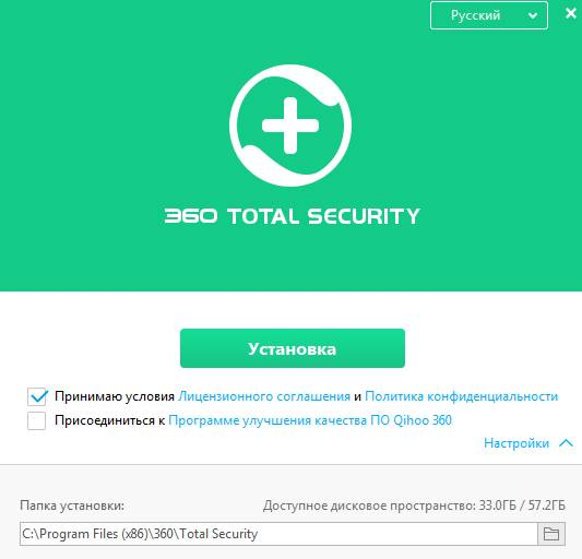360 Total Security - установка и использование для безопасности