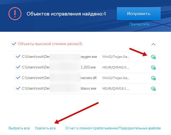 удаление вирусов с помощью 360 Total Security