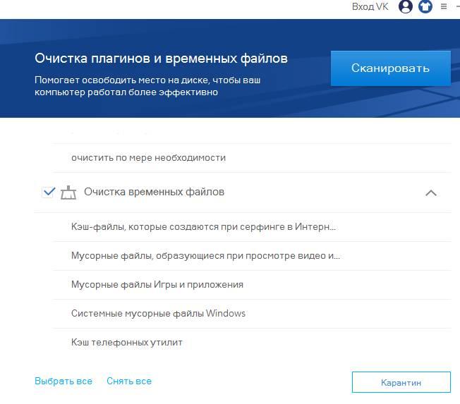 360 total security - очистка временных файлов