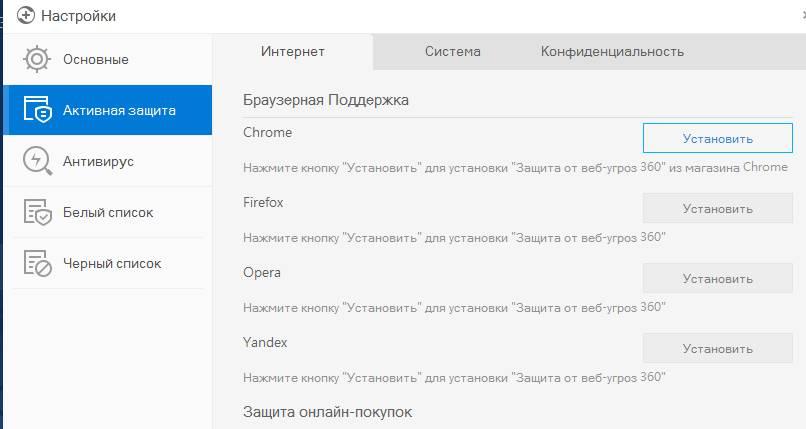 защита браузера с 360 total security