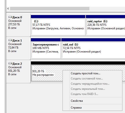 рейд массив - создание тома (раздела) - скриншот 11