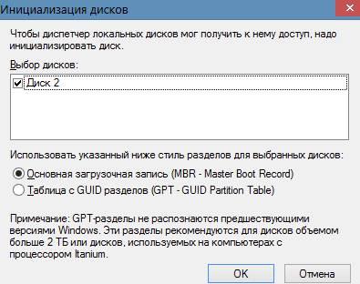 инициализация диска для RAID