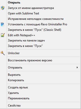 Unlocker - заблокирован процесс или папка - контекстное меню - скриншот 3