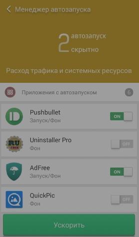 Clean Master - очистка автозагрузки Android-устройств