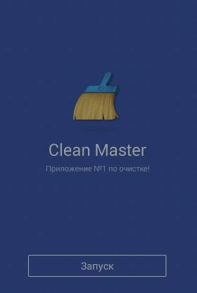 Cleaner Master - очистка и оптимизация Android