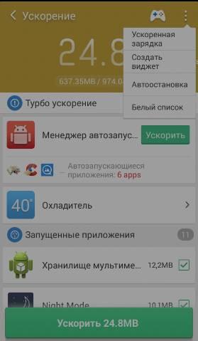 расширенная очистка и оптимизация Android - Clean Master