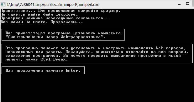 установка веб-сервера Denwer - завершающий этап