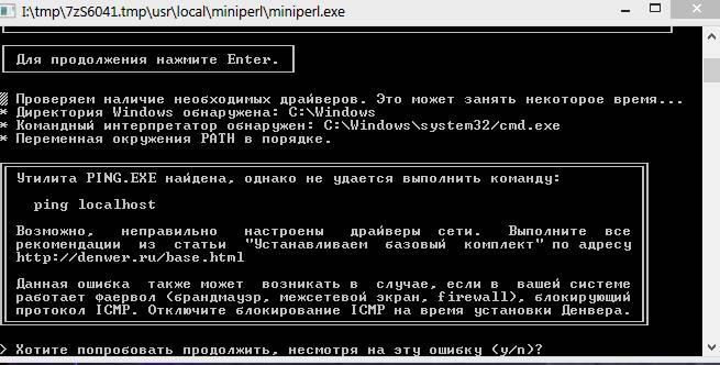 возможные ошибки при установке веб-сервера Денвер