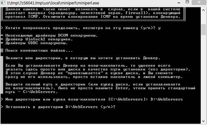 установка WebServer'а через пакет Денвер