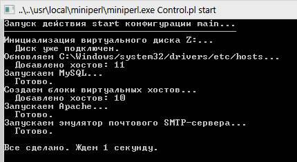 запуск веб-сервера Denwer