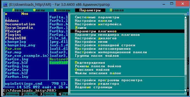 файловый менеджер Far и плагины