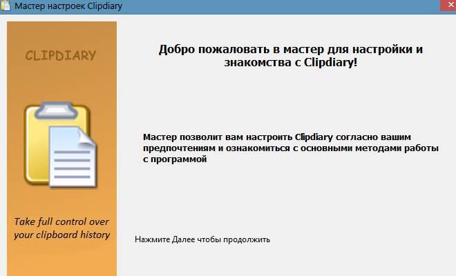 clipdiary - работа с буфером обмена и прочими нюансами - скриншот 4