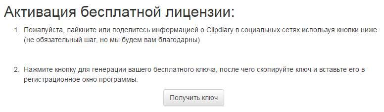получение бесплатного ключа clipdiary - линцзии - скриншот 5