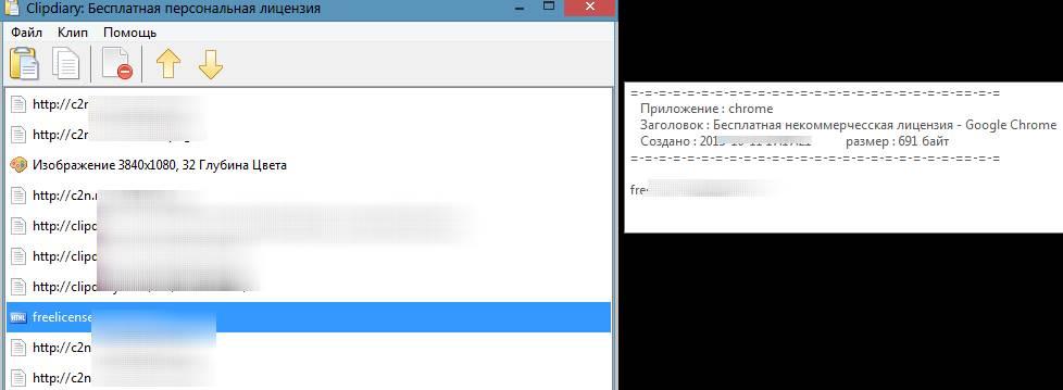 clipdiary - запоминание и хранение данных и буфера обмена - скриншот 1