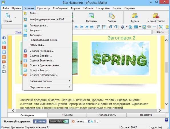 Оптимизация бизнеса с помощью программы ePochta Mailer