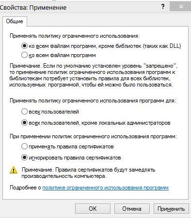 управление и настройка ограничения приложений для пользователей
