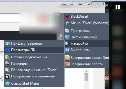 настройка и оптимизация Windows 10 - параметры ПК