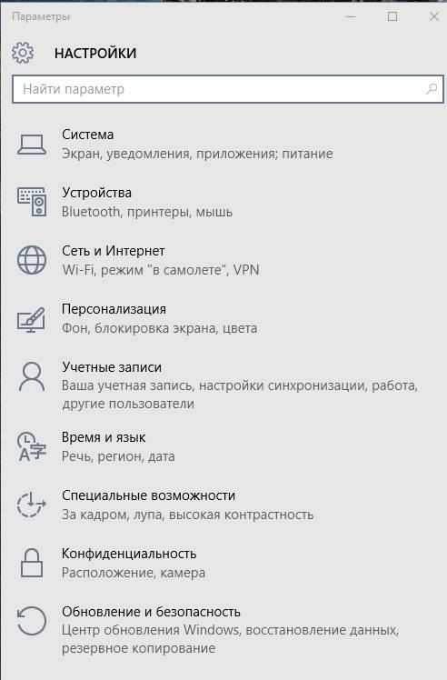 настройка - список параметров ПК, Windows 10 оптимизация