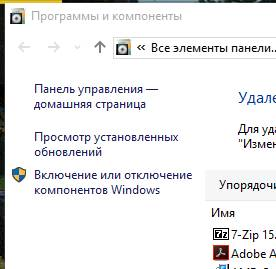 включение и отключение компонентов Windows - оптимизация Windows 10