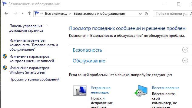 безопасность и обслуживание - настройка и оптимизация Windows 10