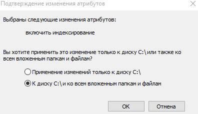 выключение индексирования папок и файлов - как ускорить компьютер - скриншот 12