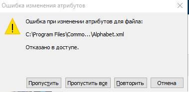 атрибуты файлов - как ускорить компьютер - скриншот 14