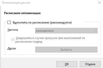 """""""дефрагментация"""