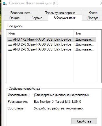 оптимизация дисков - свойства - Windows 10 - как ускорить компьютер - скриншот 18