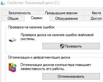 оптимизация Windows 10 - жесткие диски - как ускорить компьютер - скриншот 15