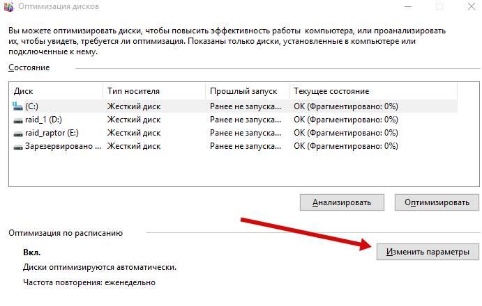 изменение параметров оптимизации Windows 10