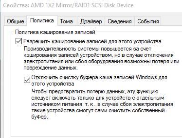 оптимизация диска, кеша и буфера - Windows 10 диски - как ускорить компьютер - скриншот 20