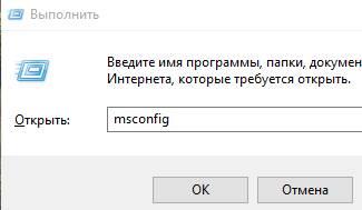 msconfig - оптимизация windows 10